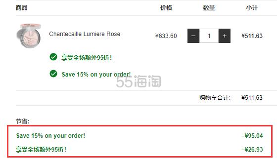 【限中文站】Chantecaille 香缇卡 Lumiere Rose 高光蜜粉 ¥511.63 - 海淘优惠海淘折扣|55海淘网