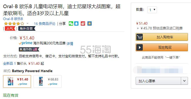 【中亚Prime会员】Oral-B 欧乐B 儿童电动牙刷 迪士尼星球大战 到手价56元 - 海淘优惠海淘折扣|55海淘网