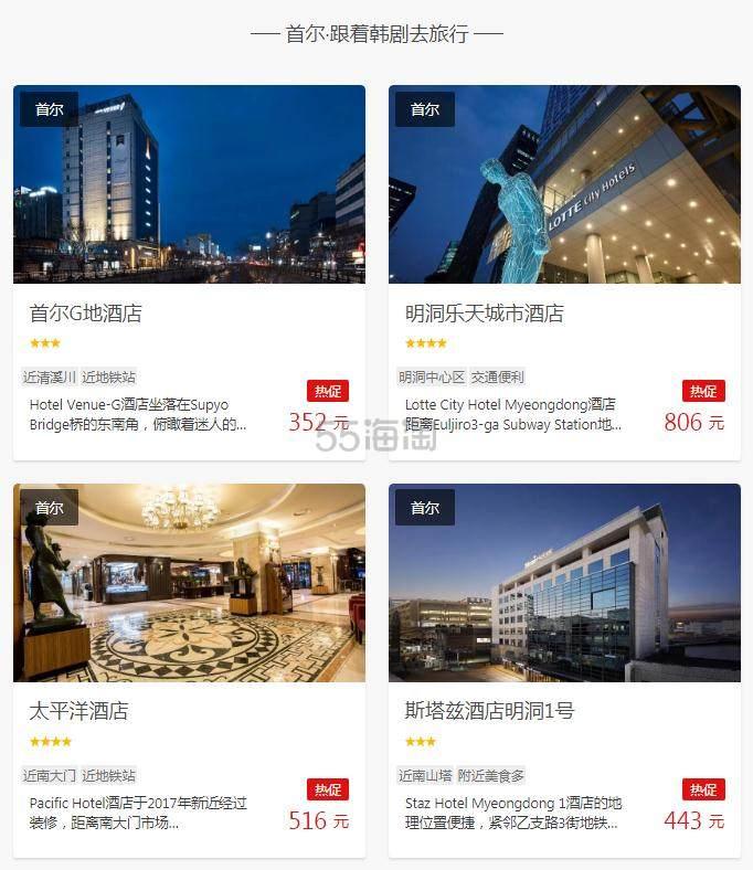 年中大促!Booking.com 缤客:精选 东京、大阪、新加坡、首尔、香港、伦敦、曼谷、台北等地酒店民宿 最低享8.5折 - 海淘优惠海淘折扣|55海淘网