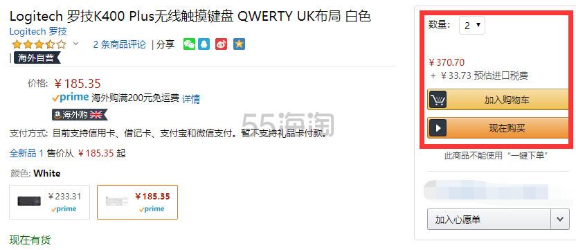 【中亚Prime会员】Logitech 罗技 K400 Plus 无线触摸键盘 QWERTY UK布局 白色 到手价202元 - 海淘优惠海淘折扣|55海淘网