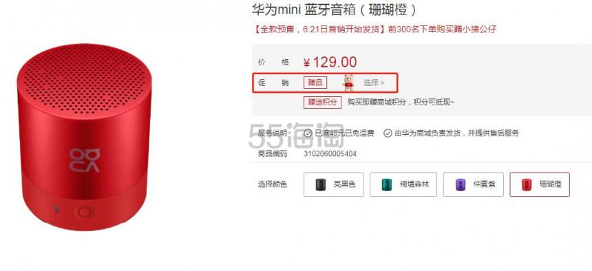 四色可选!华为 mini 蓝牙音箱 到手价129元+赠小猪公仔一只 - 海淘优惠海淘折扣|55海淘网