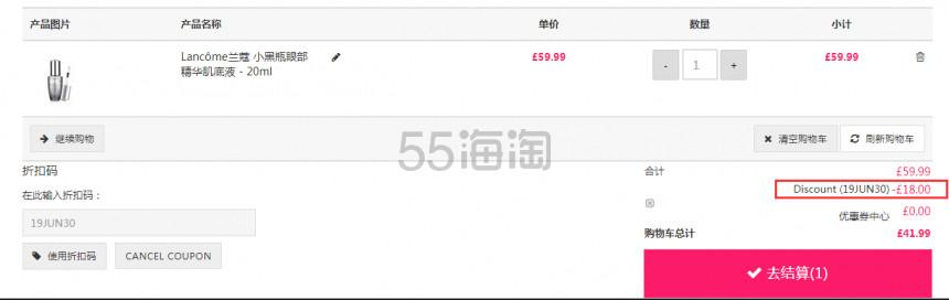 Lancôme 兰蔻 小黑瓶眼部精华肌底液 20ml £41.99(约366元) - 海淘优惠海淘折扣 55海淘网