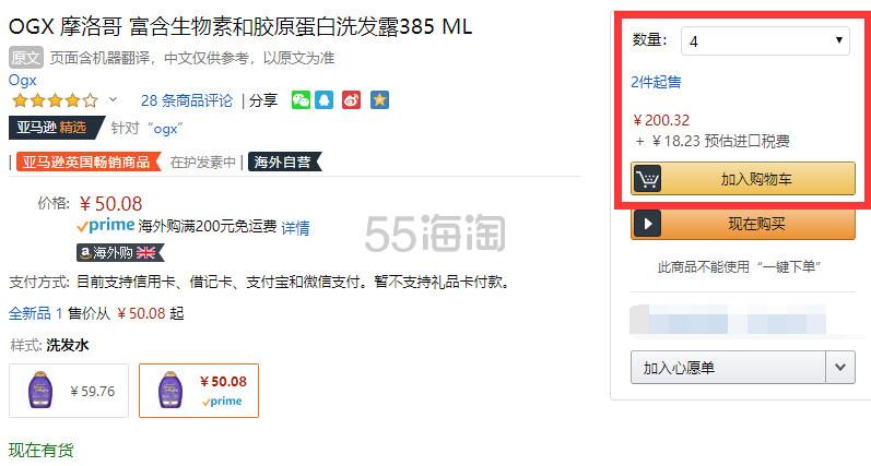 【中亚Prime会员】OGX 生物素胶原蛋白丰盈洗发水 385ml 到手价55元 - 海淘优惠海淘折扣|55海淘网