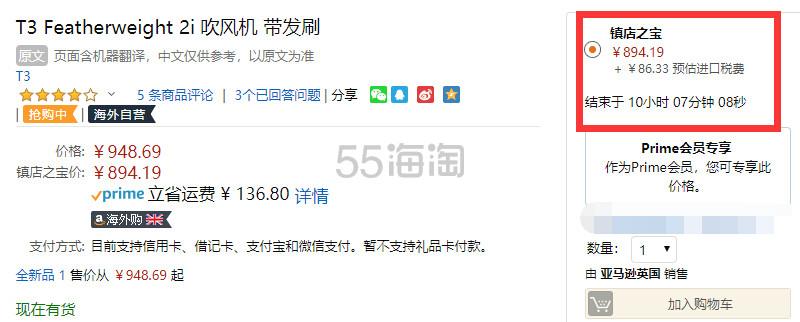 史低价!【中亚Prime会员】T3 不伤发吹风机 Luxe 2i 黑色 带发刷 到手价981元 - 海淘优惠海淘折扣|55海淘网