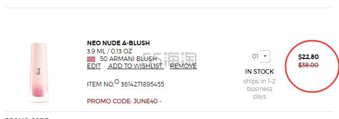 Giorgio Armani 阿玛尼 Neo Nude 粉色系列腮红露 .8(约157元) - 海淘优惠海淘折扣|55海淘网