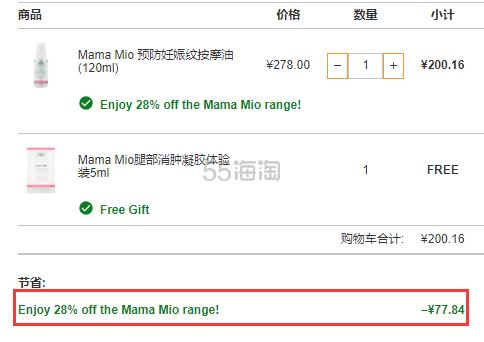 7.2折!Mama Mio 妈妈米欧 预防妊娠纹按摩油 120ml ¥200.2 - 海淘优惠海淘折扣|55海淘网