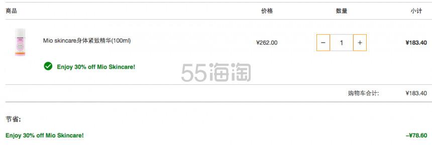 7折!Mio Skincare 产后瘦身紧致精华 100ml ¥183.4 - 海淘优惠海淘折扣|55海淘网