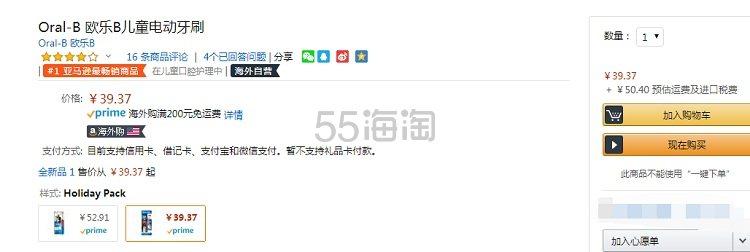 低价!【中亚Prime会员】Oral-B 欧乐B 星球大战儿童电动牙刷套装 到手价45元 - 海淘优惠海淘折扣|55海淘网