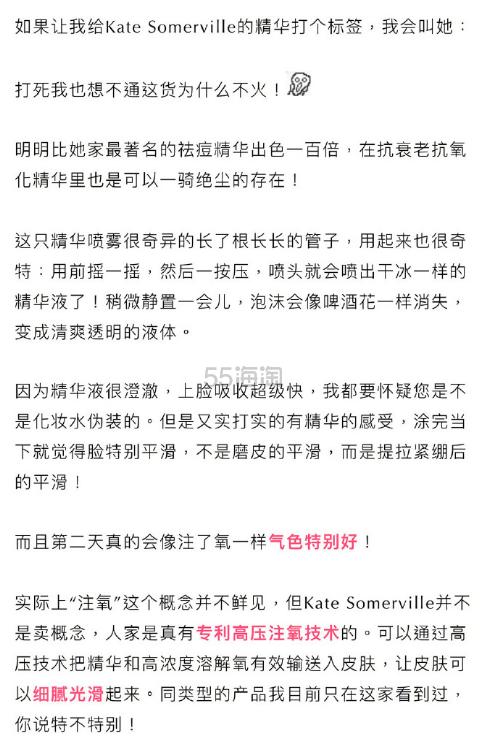 【5姐种草】好莱坞明星超爱的专业护肤品牌 Kate Somerville