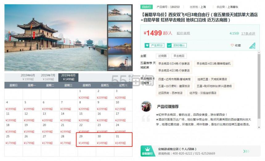 暑期出行!上海往返西安双飞4日3晚自由行机酒套餐 低至1499/人 - 海淘优惠海淘折扣 55海淘网