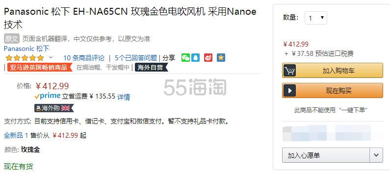 新低价!【中亚Prime会员】Panasonic 松下 EH-NA65CN 玫瑰金纳米负离子吹风机 到手价451元 - 海淘优惠海淘折扣|55海淘网