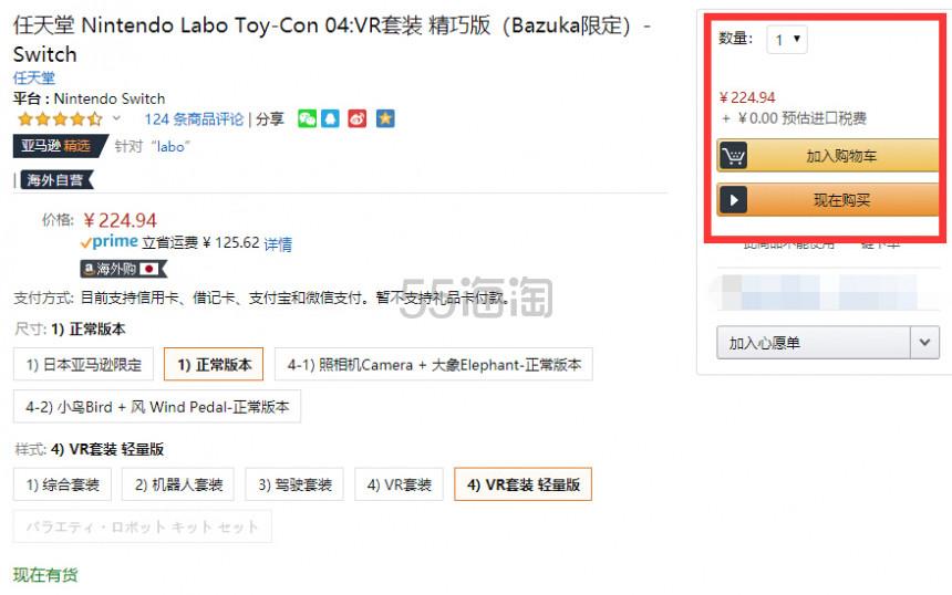 免邮0税!【中亚Prime会员】Nintendo 任天堂 Switch Labo VR Kit 套装 轻量版 到手价225元 - 海淘优惠海淘折扣 55海淘网