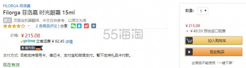 【中亚Prime会员】FILORGA 菲洛嘉 焕龄时光眼霜 15ml 到手价265元 - 海淘优惠海淘折扣|55海淘网