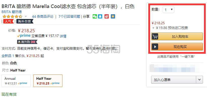 【中亚Prime会员】Brita 碧然德 Marella Cool 家用滤水壶2.4L 一壶6芯 到手价238元 - 海淘优惠海淘折扣|55海淘网