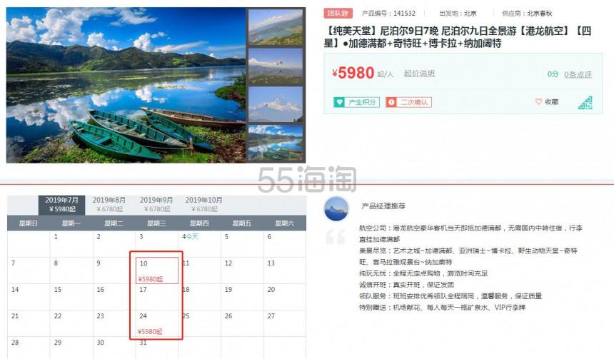 纯美天堂!北京往返尼泊尔9日7晚纯玩跟团全景游 低至5980元/人 - 海淘优惠海淘折扣|55海淘网