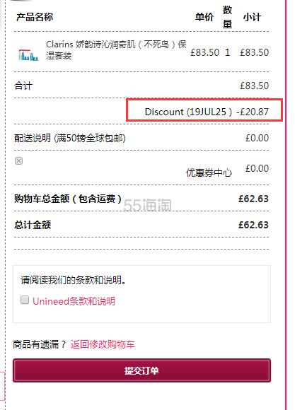 Clarins 娇韵诗沁润奇肌(不死鸟)保湿套装 £62.63(约541元) - 海淘优惠海淘折扣|55海淘网