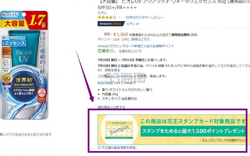日本亚马逊:精选 KAO 花王 美妆个护、母婴日用品 满1000日元即可加盖图章