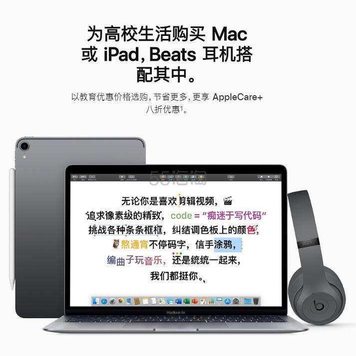 返校季教育优惠~Apple 中国官网:精选 Macbook、iPad 平板、笔记本电脑等 免费得 Beats 耳机! - 海淘优惠海淘折扣|55海淘网