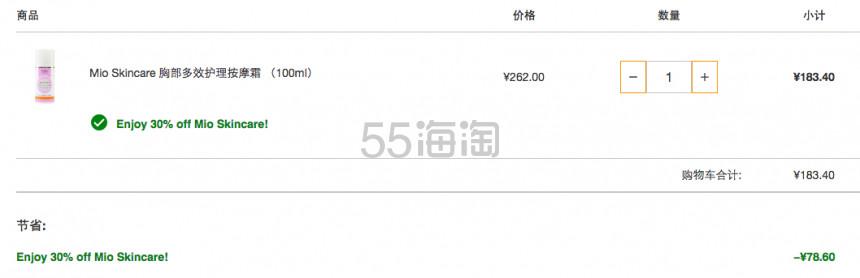 Mio Skincare 中文官网 :Mio Skincare 纤体紧致产品 限时7折! - 海淘优惠海淘折扣|55海淘网