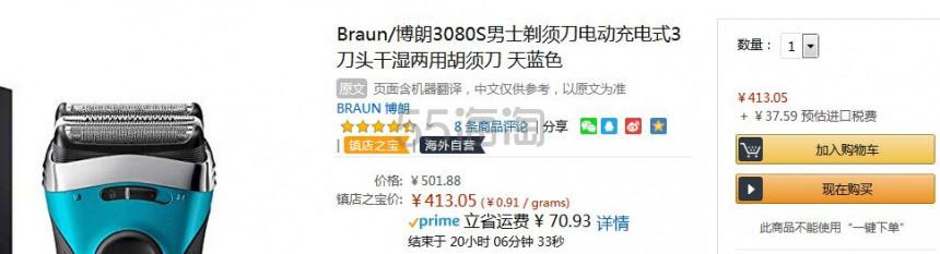【中亚Prime会员】Braun 博朗 Series 3 3080s 电动剃须刀 到手价450元 - 海淘优惠海淘折扣|55海淘网
