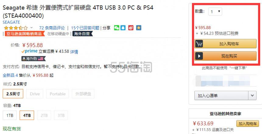 近期好价!【中亚Prime会员】Seagate 希捷 Expansion 新睿翼 4TB 2.5英寸移动硬盘 STEA4000400 到手价650元 - 海淘优惠海淘折扣|55海淘网