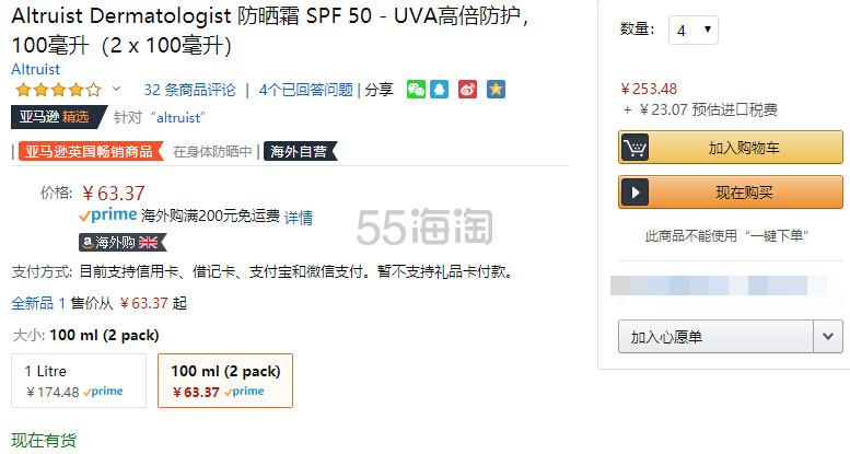 【中亚Prime会员】Altruist 高长波紫外线防护高倍防晒霜 SPF50 100ml*2支装 到手价69元 - 海淘优惠海淘折扣|55海淘网