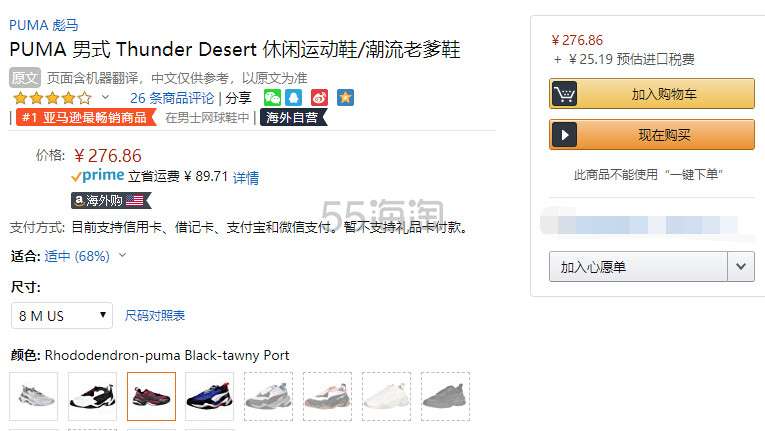 【中亚Prime会员】Puma 彪马 Thunder Desert 男士老爹鞋运动鞋 到手价302元 - 海淘优惠海淘折扣|55海淘网