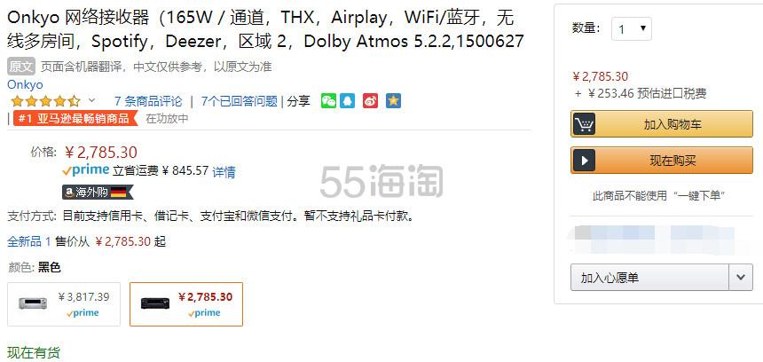 【中亚Prime会员】ONKYO 安桥 TX-NR686 7.2多声道家庭影院功放 到手价3039元 - 海淘优惠海淘折扣|55海淘网