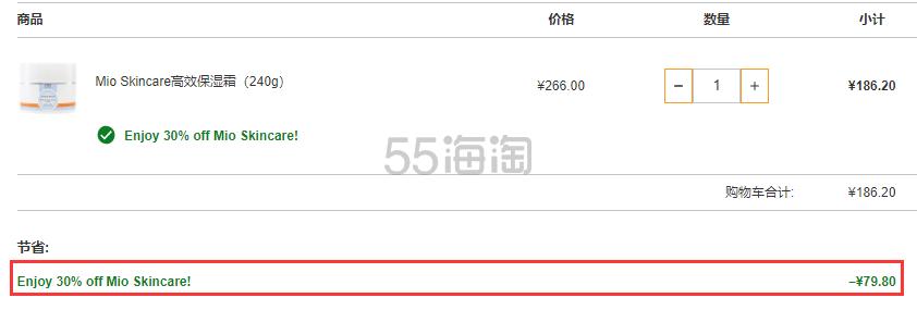 7折!Mio Skincare 滋润活力抗氧身体霜 240g ¥186.2 - 海淘优惠海淘折扣|55海淘网