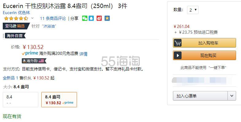 【中亚Prime会员】Eucerin 优色林 舒缓沐浴油 250ml*3瓶 到手价142元 - 海淘优惠海淘折扣|55海淘网