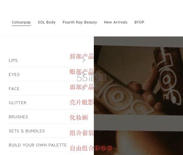ColourPop 下单攻略 买买买的正确打开方式 - 海淘优惠海淘折扣|55海淘网