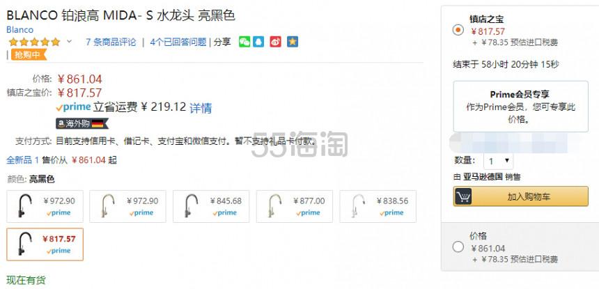 【中亚Prime会员】Blanco 铂浪高 MIDA-S系列水龙头 到手价896元 - 海淘优惠海淘折扣|55海淘网