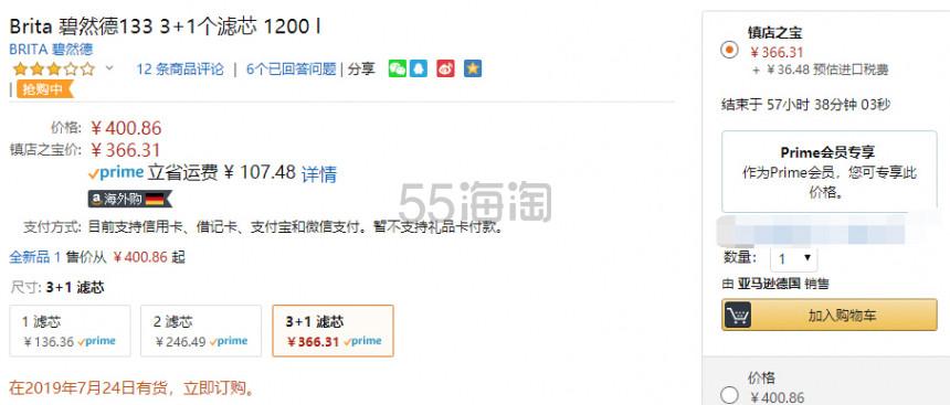 【中亚Prime会员】Brita 碧然德 On Tap 家用厨房水龙头滤水器滤芯 4个装 到手价403元 - 海淘优惠海淘折扣|55海淘网
