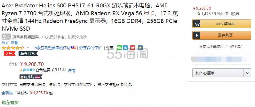 国内¥16699!【中亚Prime会员】Acer 宏碁 掠夺者 Helios 500 17.3英寸游戏本 R7-2700/16GB/256GB/RX Vega 56 到手价10682元 - 海淘优惠海淘折扣|55海淘网