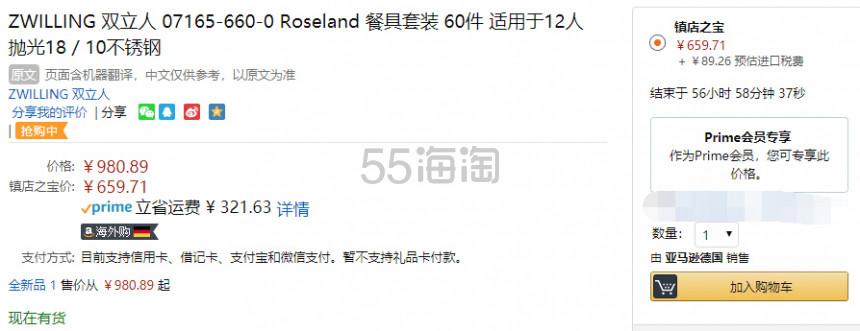 【中亚Prime会员】ZWILLING 双立人 Roseland 牛排餐具套装 60件 到手价749元 - 海淘优惠海淘折扣|55海淘网
