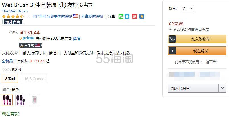 【中亚Prime会员】Wet Brush 经典神奇湿发梳 大号2个+小号1个 到手价143元 - 海淘优惠海淘折扣|55海淘网