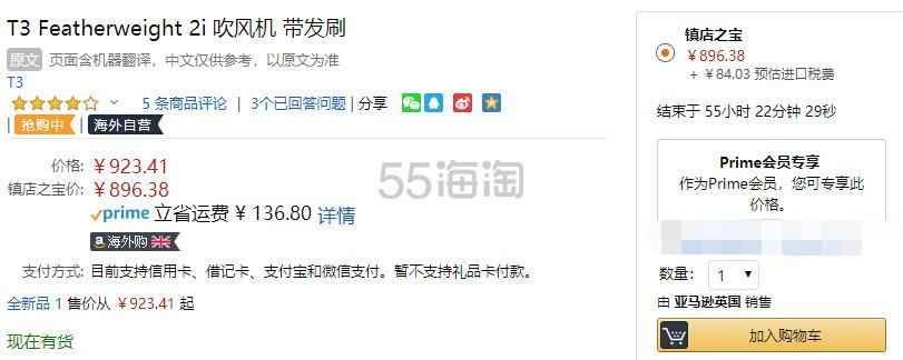 近期低价!【中亚Prime会员】T3 不伤发吹风机 Luxe 2i 黑色 带发刷 到手价980元 - 海淘优惠海淘折扣 55海淘网