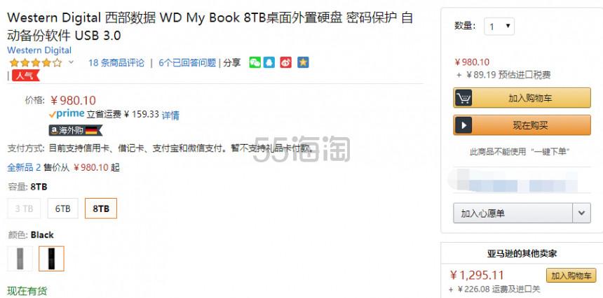 【中亚Prime会员】Western Digital 西部数据 8TB My Book 3.5英寸桌面外置硬盘 到手价1069元 - 海淘优惠海淘折扣|55海淘网
