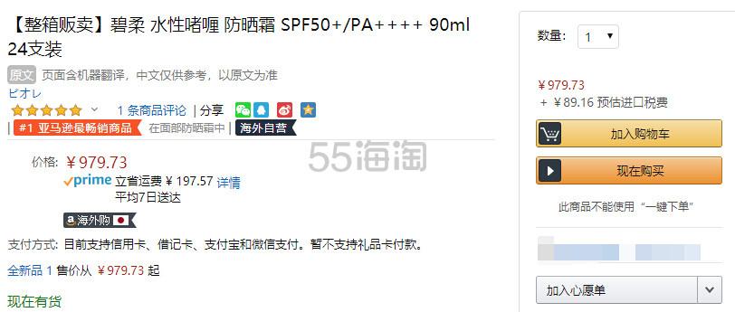 【中亚Prime会员】Biore 碧柔 19年新款超水感防晒啫喱 SPF50+ 90ml*24瓶 到手价1069元 - 海淘优惠海淘折扣|55海淘网