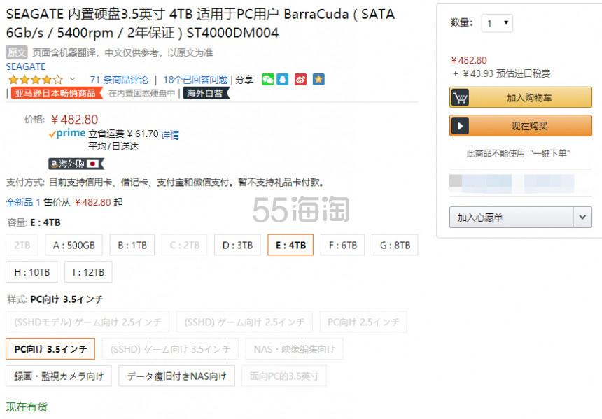 【中亚Prime会员】Seagate 希捷 酷鱼 4TB 5900转 64MB 内置硬盘 ST4000DM004 到手价527元 - 海淘优惠海淘折扣|55海淘网