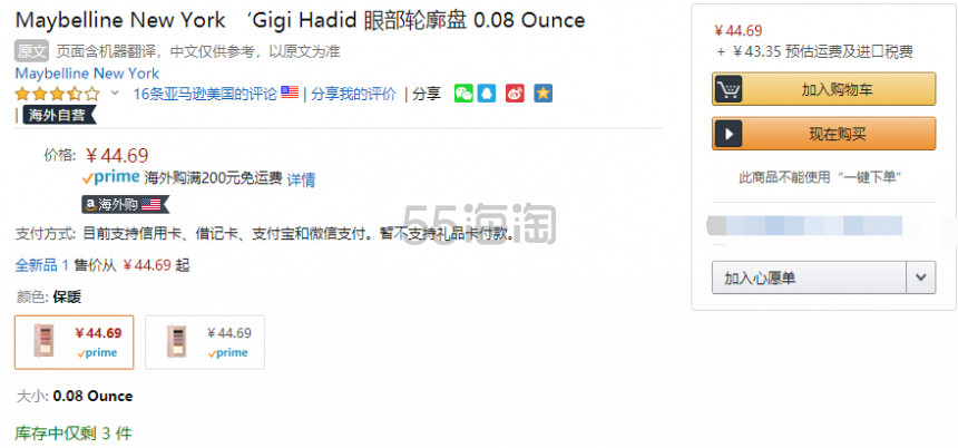 【中亚Prime会员】Maybelline 美宝莲 × Gigi Hadid 联名眼影盘 色号 01Warm 到手价49元 - 海淘优惠海淘折扣|55海淘网