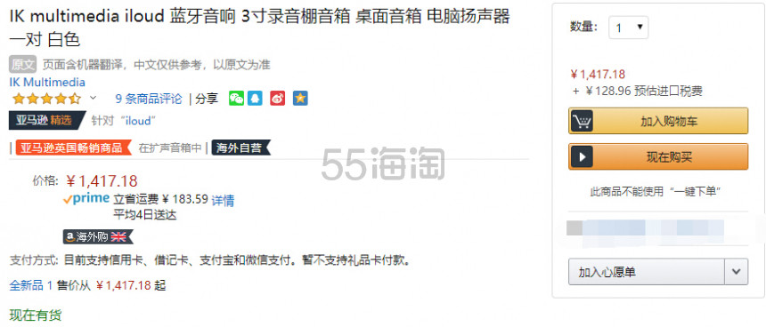 【中亚Prime会员】IK Multimedia iloud Micro Monitors 超紧凑型蓝牙监听音箱 到手价1546元 - 海淘优惠海淘折扣|55海淘网