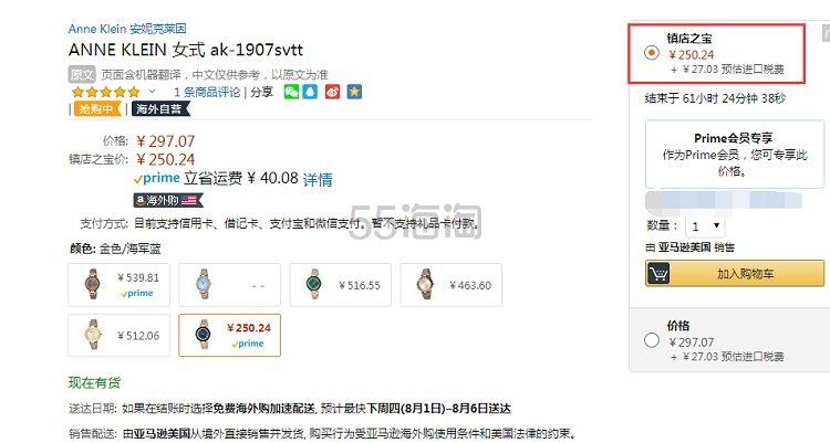 【中亚Prime会员】Anne Klein 安妮克莱因女式手表 到手价277元 - 海淘优惠海淘折扣|55海淘网