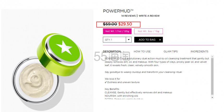 5折!Glam Glow 绿罐清洁发光面膜 50ml .5(约203元) - 海淘优惠海淘折扣|55海淘网