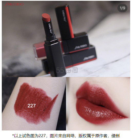 Shiseido 资生堂 银座细管唇膏 222/227号有货 £17.5(约147元) - 海淘优惠海淘折扣 55海淘网