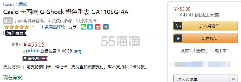 【中亚Prime会员】Casio 卡西欧 G-Shock GA110SG-4A 橙色双显运动腕表 到手价496元 - 海淘优惠海淘折扣|55海淘网