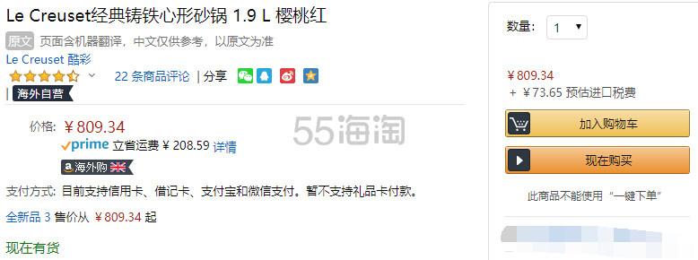 【中亚Prime会员】Le Creuset 酷彩 心形铸铁珐琅锅 1.9L 到手价883元 - 海淘优惠海淘折扣|55海淘网