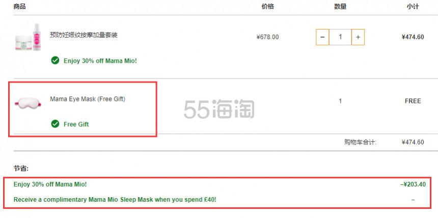 Mio Skincare 中文官网:Mama Mio 孕期护理产品、套装等 7折+满350元送眼罩!套装也参加! - 海淘优惠海淘折扣|55海淘网