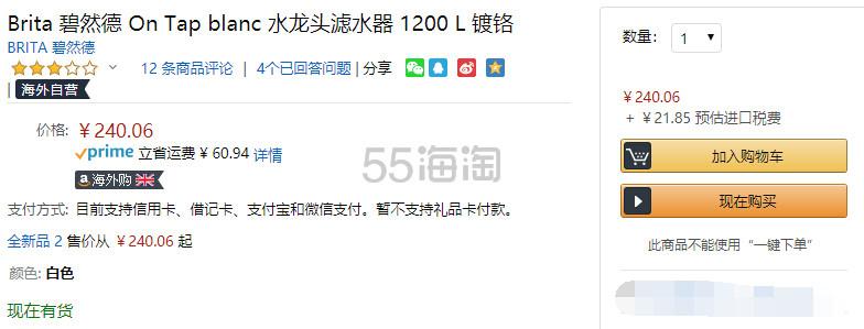 【中亚Prime会员】Brita 碧然德 On Tap 家用厨房水龙头滤水器 1200L 白色款 到手价262元 - 海淘优惠海淘折扣|55海淘网