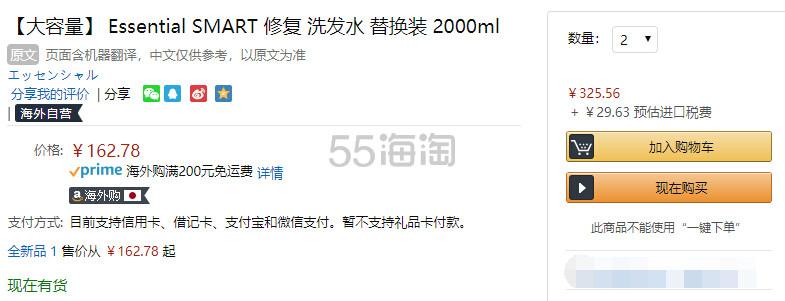 【中亚Prime会员】kao 花王 Essential 智能修护洗发水 2000ml 替换装 到手价178元 - 海淘优惠海淘折扣|55海淘网